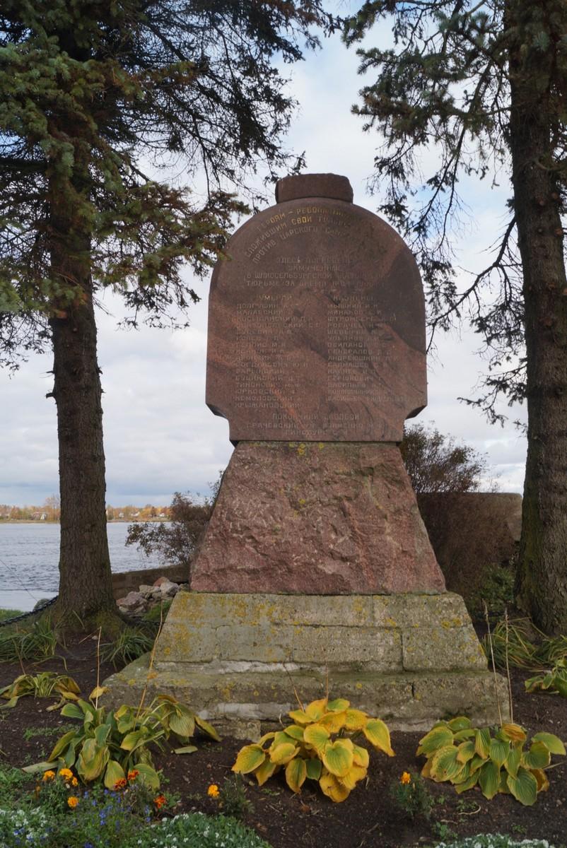 В Шлиссельбургской крепости. У могилы заключенных.