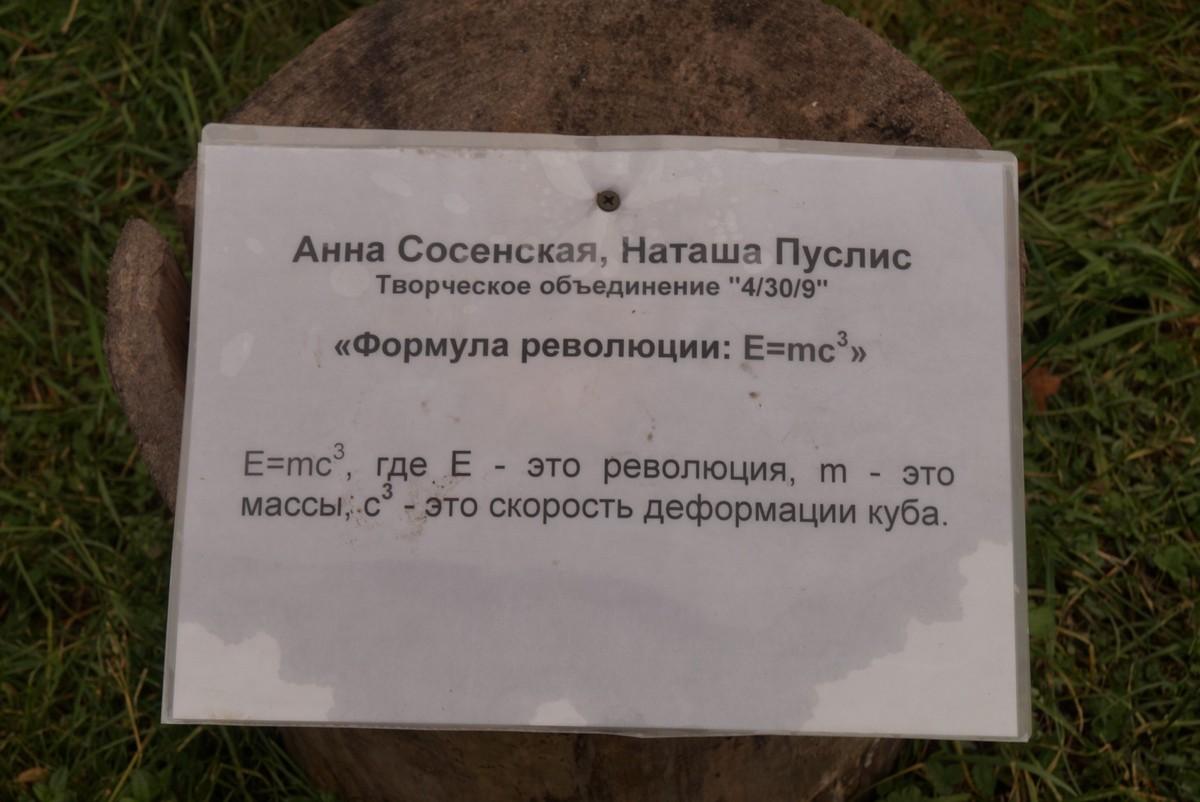 """У музейного комплекса """"Шалаш Ленина"""". Современное искусство. Формула революции."""