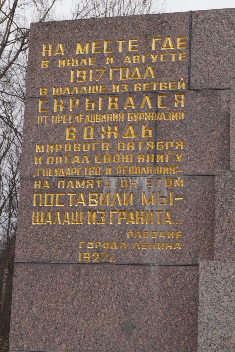 """Музейный комплекс """"Шалаш Ленина"""" у Разлива."""