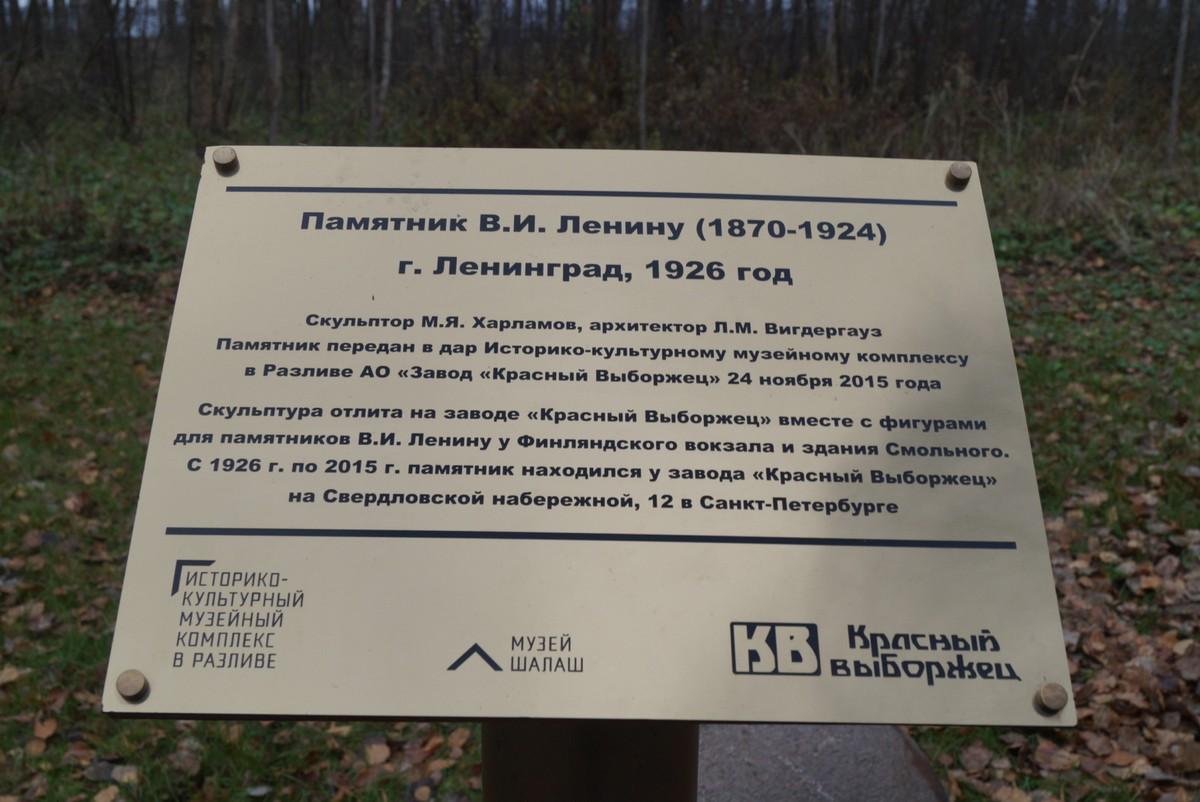 """Музейный комплекс """"Шалаш Ленина"""" у Разлива. О перенесенном памятнике."""