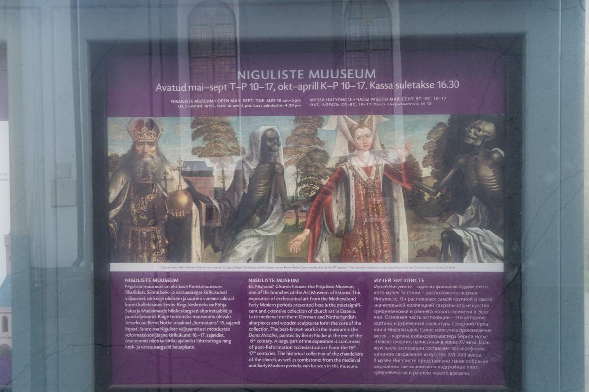 Таллин. Художественный музей Нигулисте приглашает.